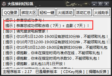 CF一键领取各种活动武器10.30最新版本