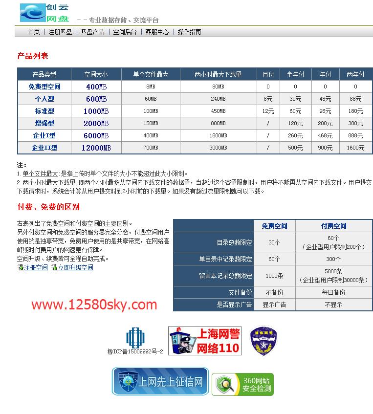 仿永硕网盘商业版网站源码 【站长聚集地首发】