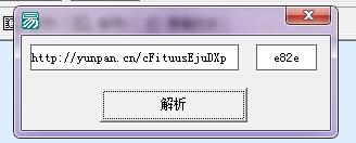 360网盘解析下载工具源码