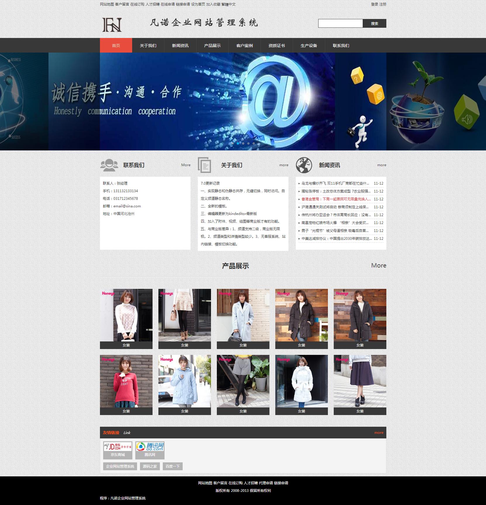 凡科ASP程序网站源码 【站长聚集地首发】可用做教程网