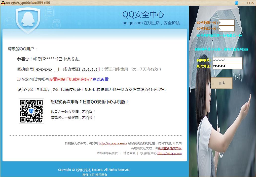 QQ申诉结果图生成工具-吾爱资源网