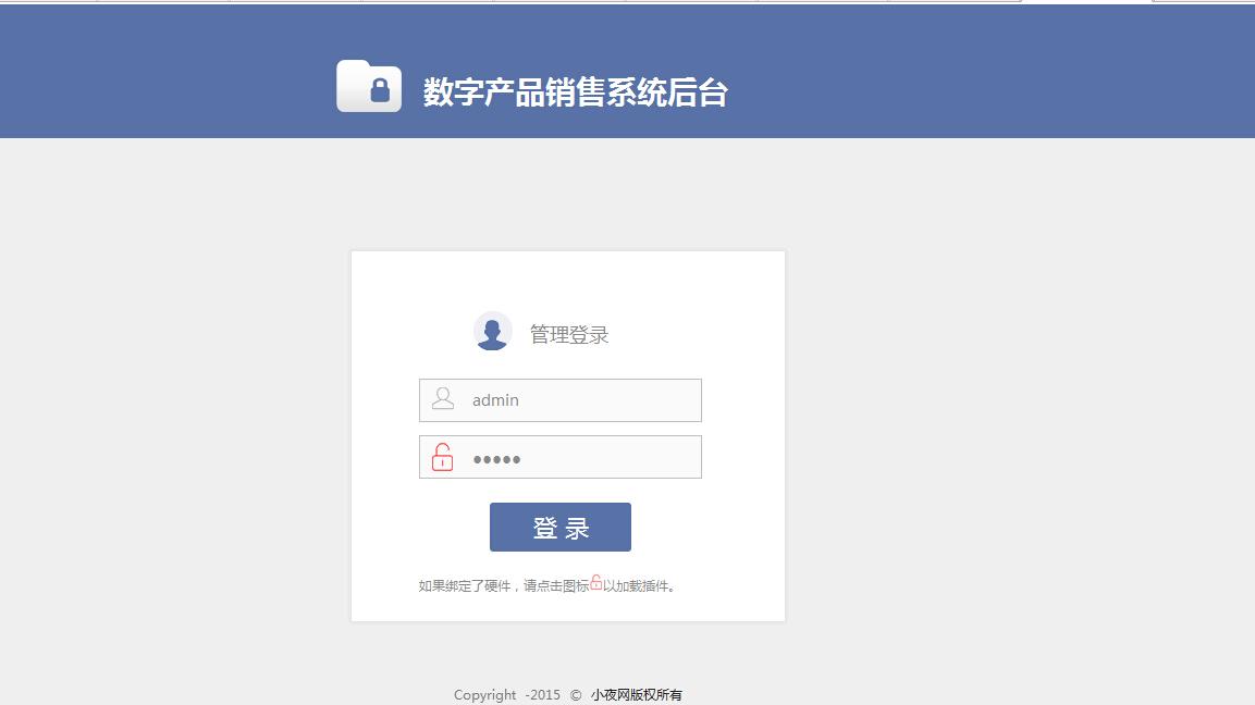 小夜网最新asp版卡盟网站V2.0源码免费分享