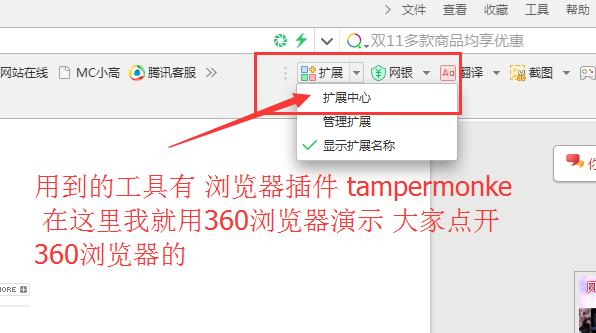 最新浏览器插件突破百度网盘限速方法
