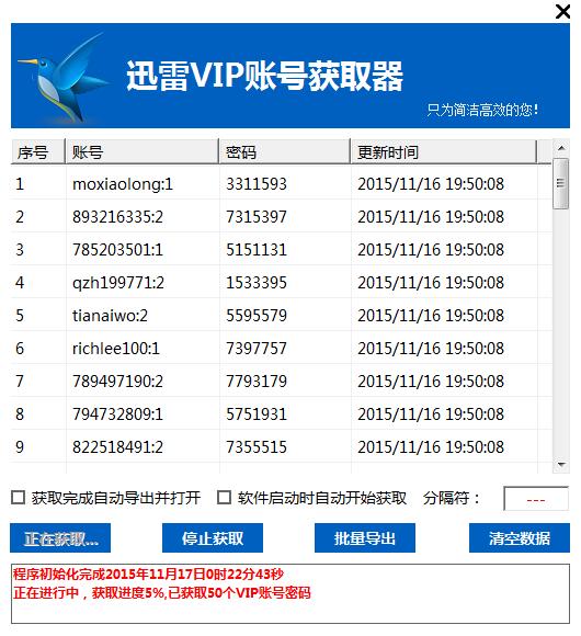 迅雷VIP帐号获取器3.2源码 带防踢DLL