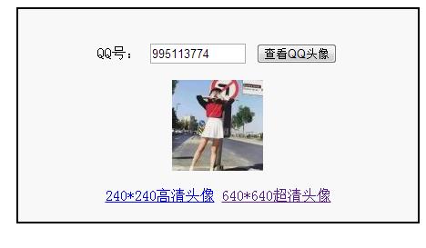 网友在线查看任意QQ号高清头像JS代码