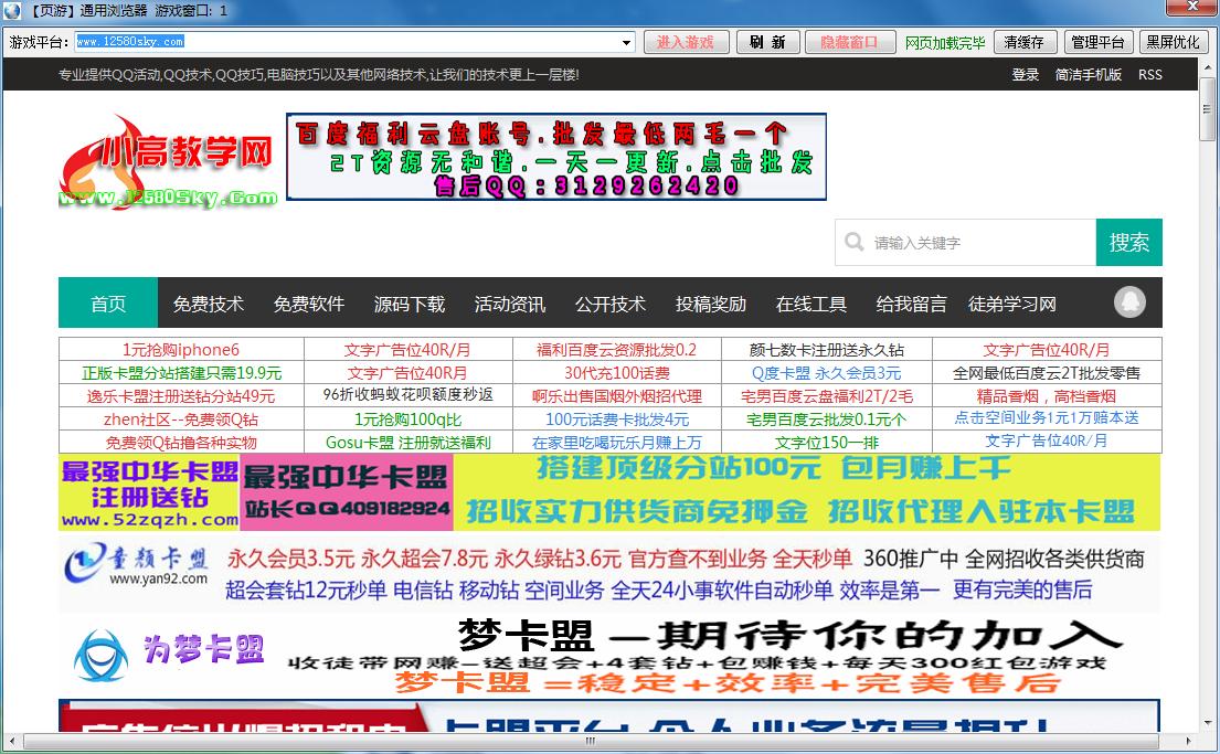 页游浏览器