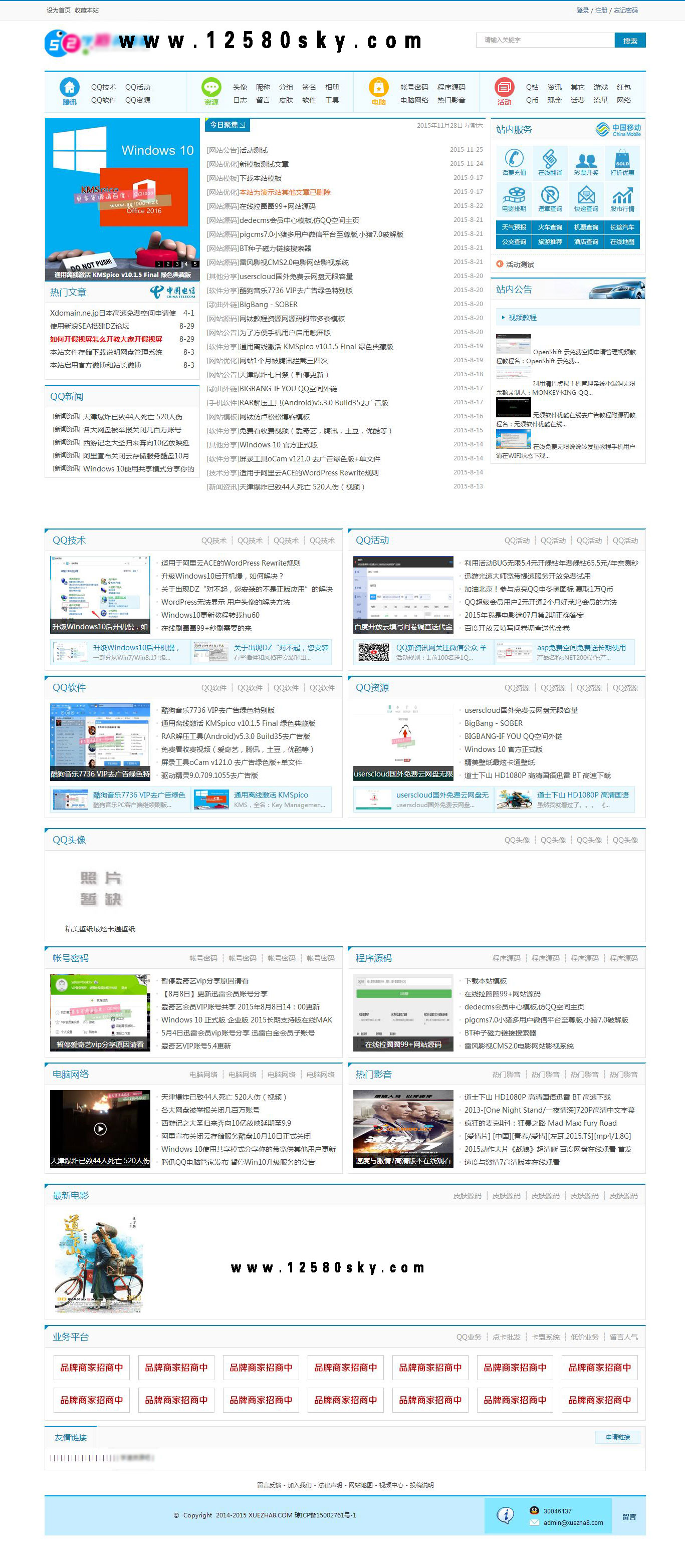 Qui-Pure简约博客主题,自媒体WordPress模板-第8张插图