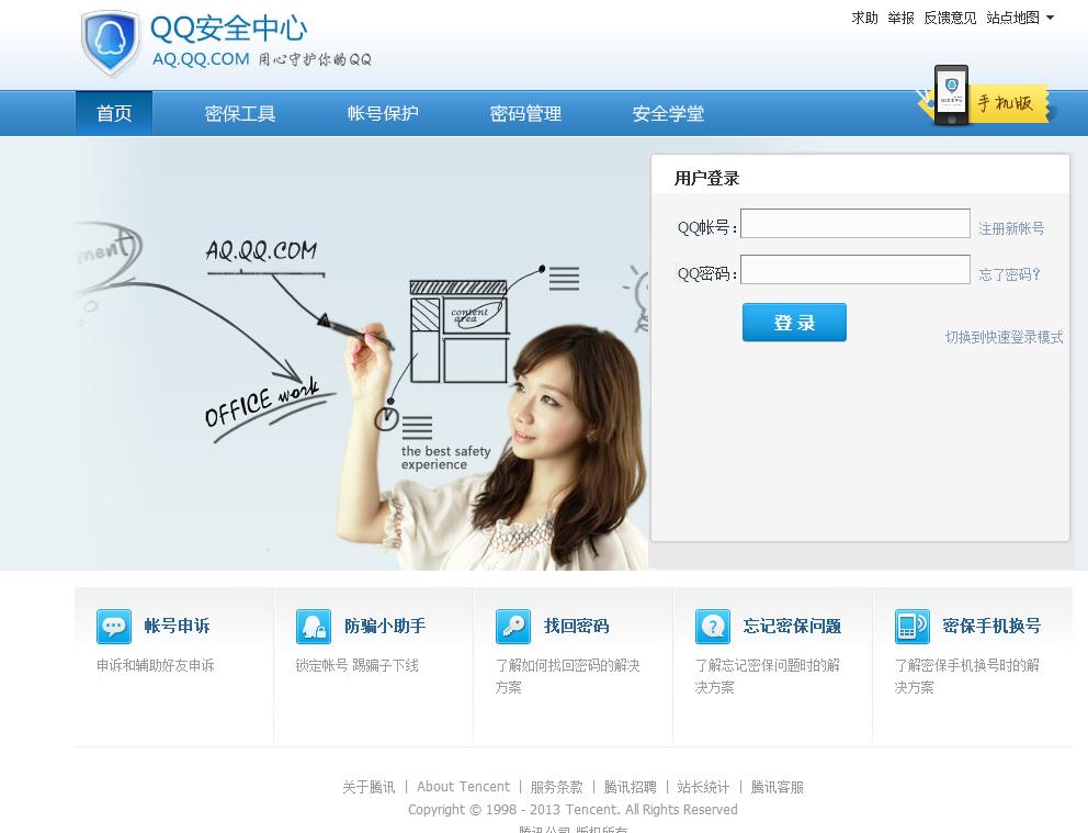 最新高仿QQ安全中心源码 仅供参考