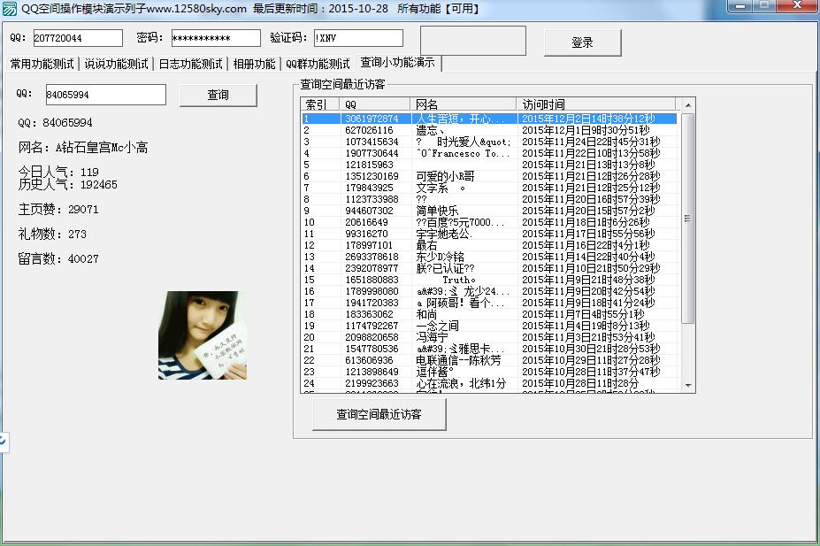 QQ空间多功能操作模块源码 带例子