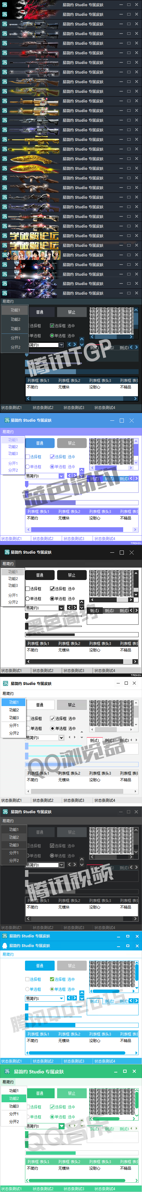 易简约皮肤模块1.4 5新增QQ音乐皮肤