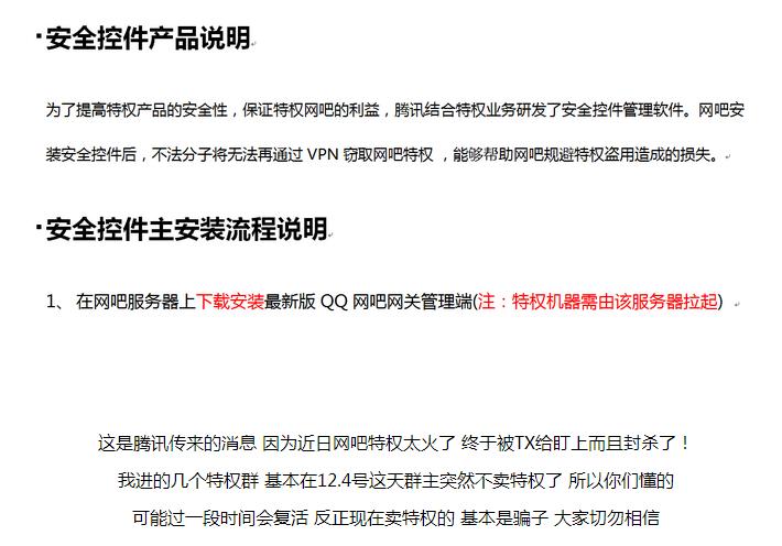 【消息】lol网吧特权遭腾讯封杀,全网GG