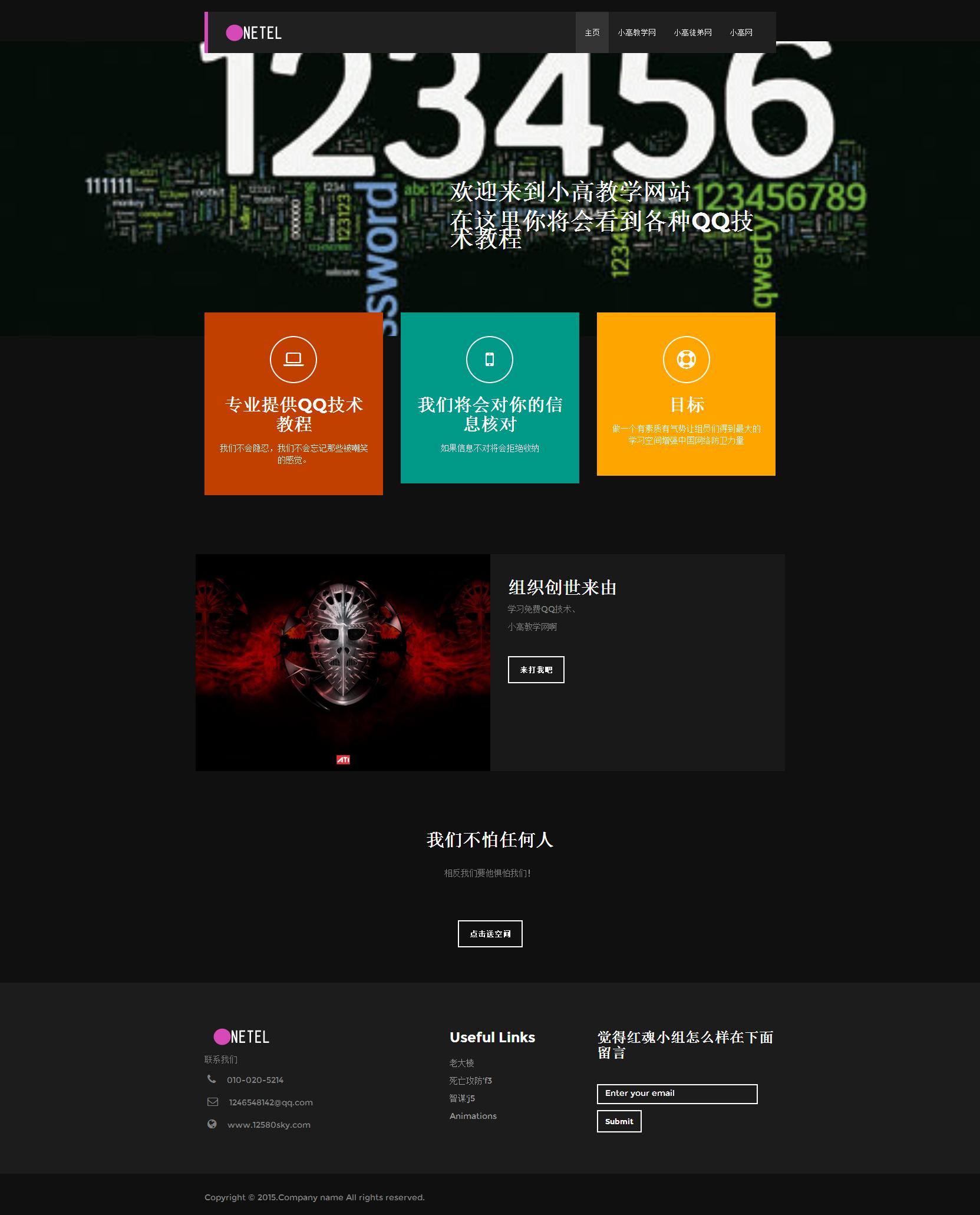 红魂小组网html源码