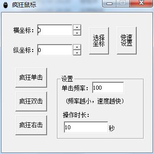 疯狂鼠标连点器E源码-吾爱资源网