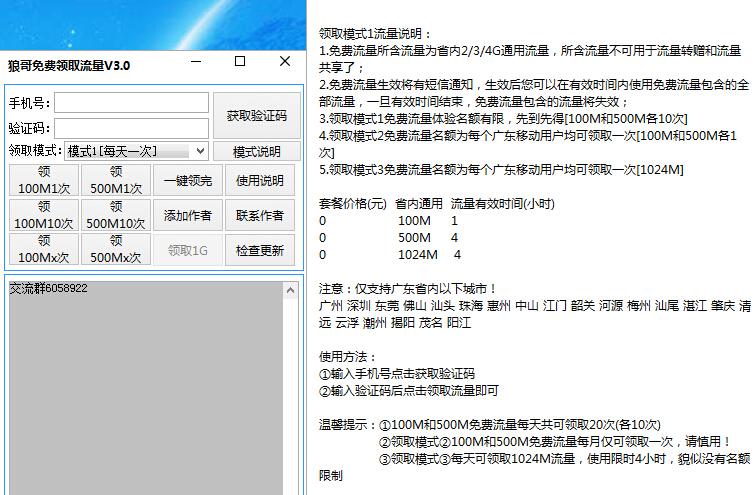 广东移动每天免费领取7000M软件 不卡死修复版