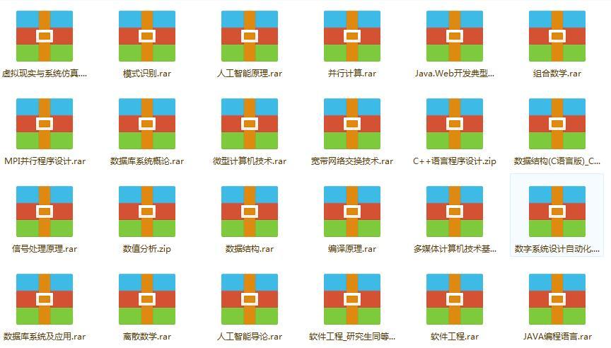 清华大学计算机网络课程全套-吾爱资源网