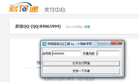 最新QQ超级会员开通工具源码