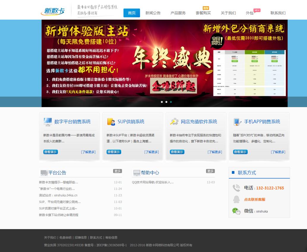 新卡盟系统官网的aspx网站源码 【站长聚集地首发】