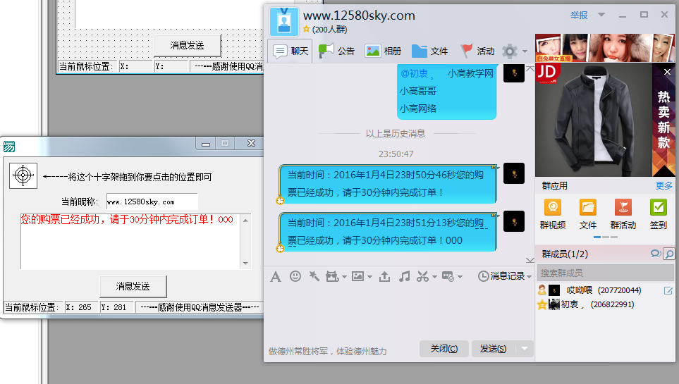 QQ消息后台发送工具源码
