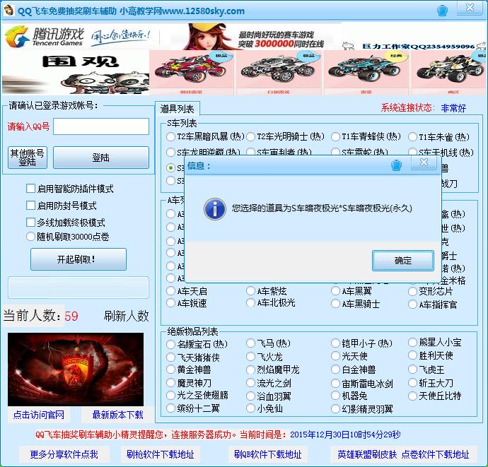 飞车易语言源码带推广功能工具如何制作教程-吾爱资源网