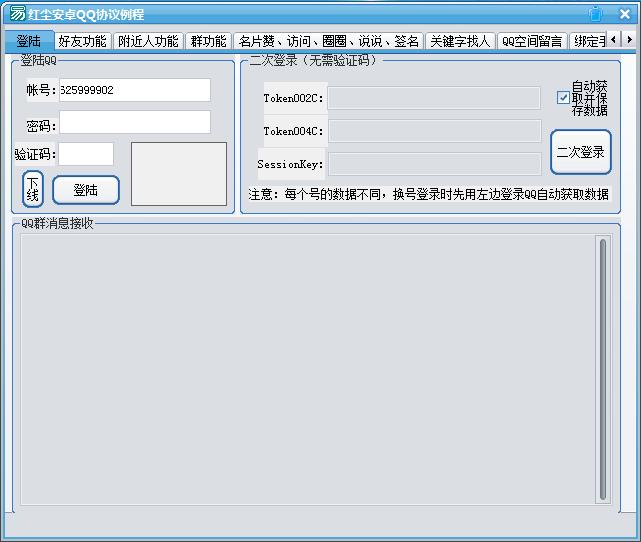 安卓QQ5.9协议最新版源码