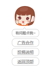 网站右侧萌萌哒在线客服JS代码
