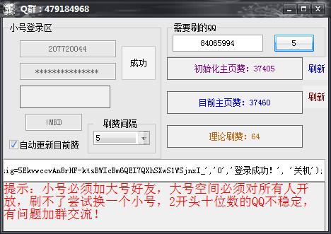 最新稳定版无限刷QQ空间主页赞软件-吾爱资源网