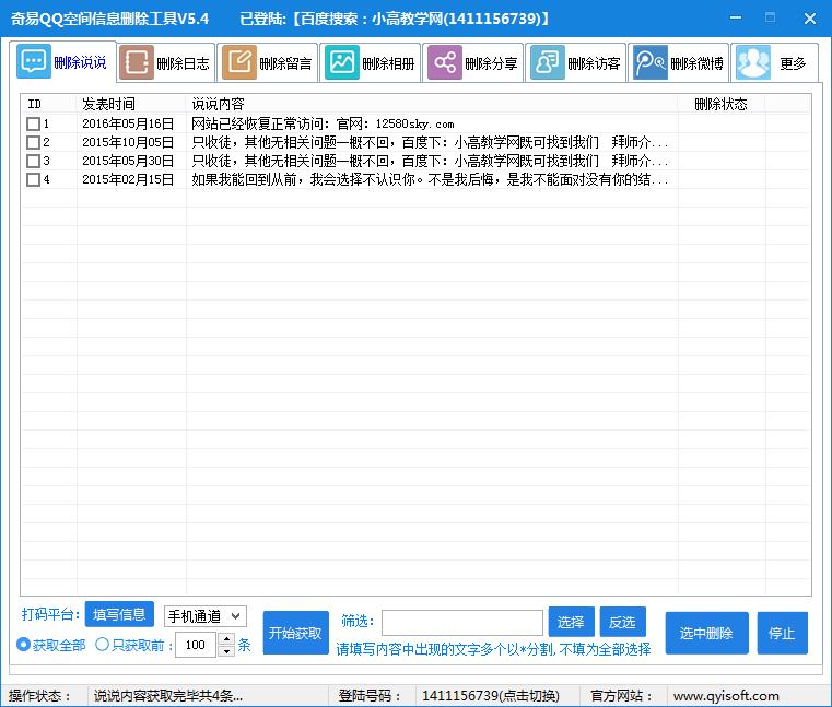 奇易QQ空间信息删除工具V5.5-吾爱资源网