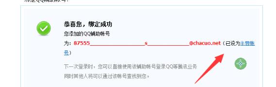 改5-6位QQ或者长邮箱辅助账号教程-吾爱资源网