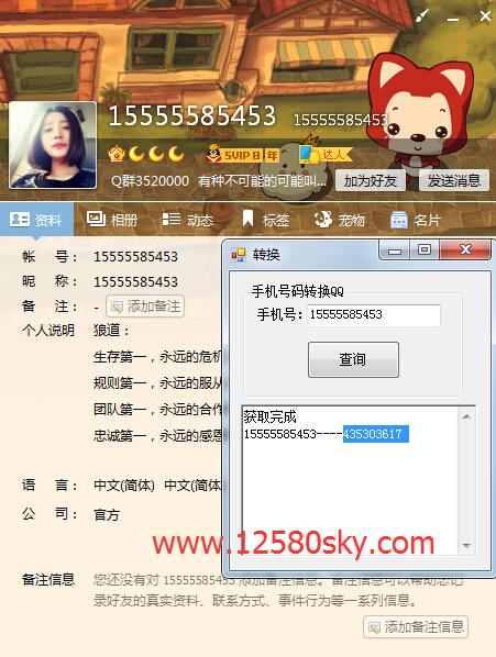 QQ主显手机号查绑定的QQ工具-吾爱资源网