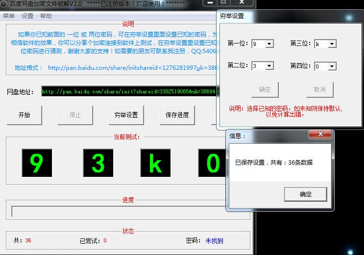 百度网盘加密文件破解V5.0[破解版]-吾爱资源网