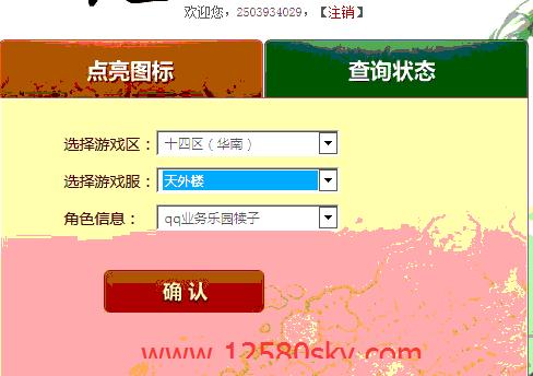 秒升80级秒点qq华夏图标图文教程-吾爱资源网